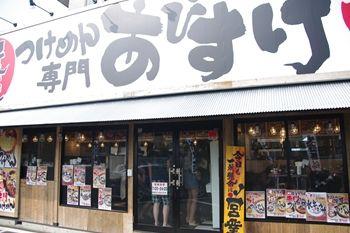 横浜東山田にあるつけ麺専門店「あびすけ」の外観