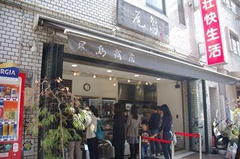 横浜桜木町にある肉のお惣菜屋さん「尾島商店」の外観