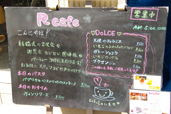 横浜桜木町のカフェ「R cafe(アールカフェ)」のおすすめメニュー