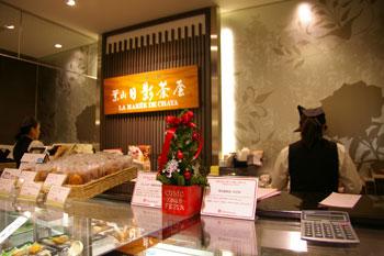 キュービックプラザ新横浜にある和洋菓子のお店「日影茶屋」