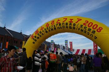 横浜赤レンガ倉庫の全国ふるさとフェア2008