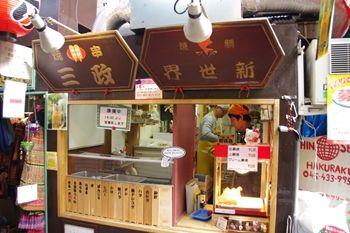 横浜白楽にある鯛焼き屋「鯛焼き 新世界」の店頭