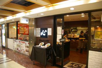 横浜地下街ダイヤモンドの「スープカレー 心」の外観