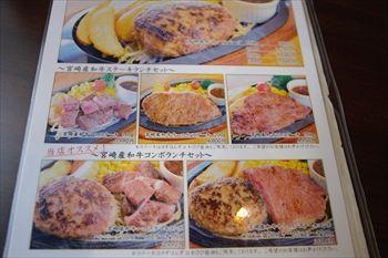 東京池袋にある宮崎牛ハンバーグのお店「宮崎亭」のメニュー