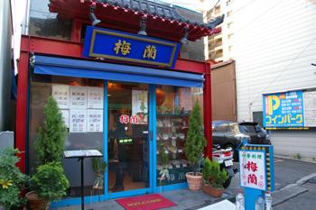 横浜中華街「梅蘭」の店頭