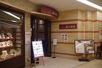 新横浜にある中華料理のお店「點心茶室(テンシンチャシツ)」の外観