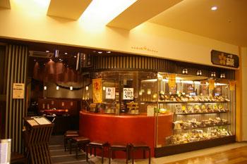 トレッサ横浜の和食のお店「一汁五穀」の外観