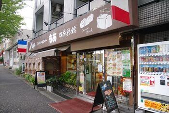 横浜あざみ野にあるパン屋「もあ四季彩館」の外観