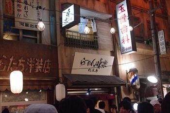 新横浜にある「利尻らーめん味楽」の外観