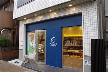 横浜東神奈川にあるパン屋「パンドウー(Pain de U)」の外観