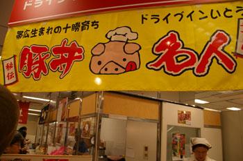 そごう横浜店で開催中の北海道物産展のドライブインいとう