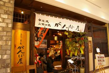 ららぽーと横浜のお好み焼きや「がんぼ屋」の店頭