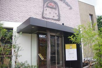 横浜青葉台にある「ハンバーグファクトリー」の外観