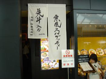 ラゾーナ川崎の京風スパゲティのお店「先斗入ル」