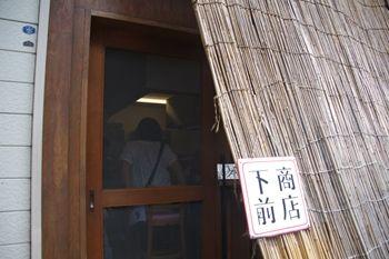 横浜元町にあるラーメン店「下前商店」の入り口