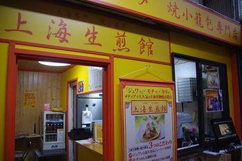 横浜白楽にある焼き小龍包のお店「上海生煎館」の外観