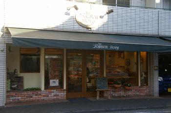 横浜東白楽にあるパン屋さん「ローゼンボア」の外観