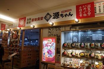 トレッサ横浜にある「築地食堂 源ちゃん」の外観