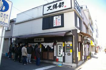 横浜神奈川新町にあるつけ麺店「大勝軒」の外観