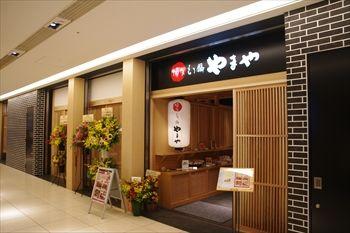 新横浜にあるもつ鍋店「やまや」の外観