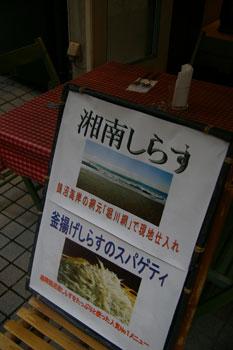 横浜元町のおいしいパスタ屋さん「J PASTA」の店頭