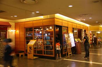 横浜ルミネにある豚肉料理のお店「黒ぶたや」の外観