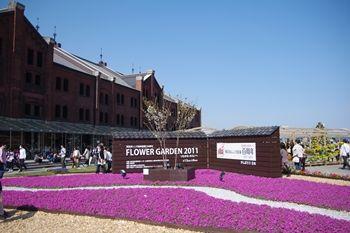 横浜赤レンガ倉庫の「フラワーガーデン2011」