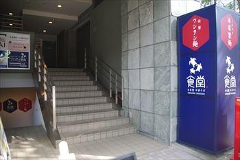 横浜センター南にある中華麺のお店「ウミガメ食堂」の外観