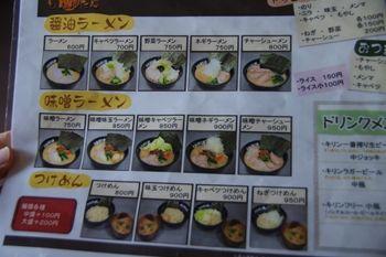 横浜片倉町にあるラーメン店「とんぱた亭」のメニュー