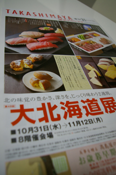 横浜高島屋で開催される大北海道店のチラシ