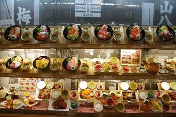 トレッサ横浜にある「築地食堂 源ちゃん」のメニュー