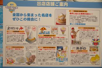 横浜赤レンガ倉庫のイベント「横濱あいすくりん博覧会」一覧