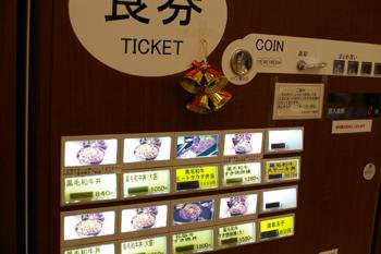 横浜ららぽーとの大丸にあるイートイン「柿安」の食券