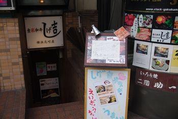 横浜元町にある焼肉屋さん「食彩和牛 しげ吉」の外観