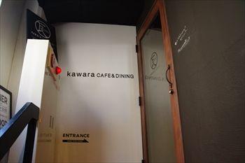 横浜関内にある「kawara CAFE&DINING」の入り口