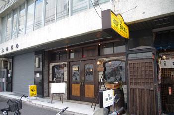 横浜日本大通りにある洋食屋「ホフブロウ」の外観