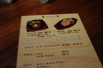 横浜駒岡にあるハンバーグのお店「斉藤精肉店」のメニュー