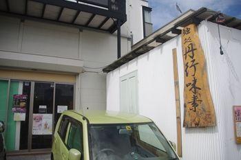 北新横浜にあるラーメン店「丹行味素」の外観