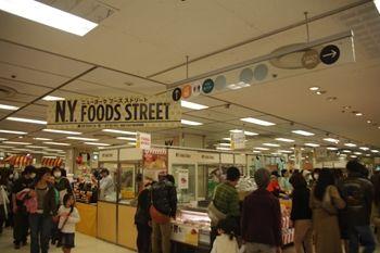 そごう横浜店のニューヨークフーズストリート