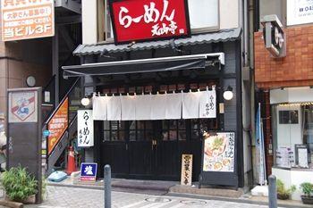 横浜日吉にあるラーメン店「元山亭」の外観