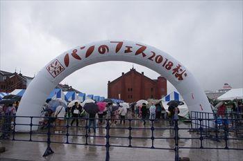 横浜赤レンガ倉庫のパンのフェスの入り口