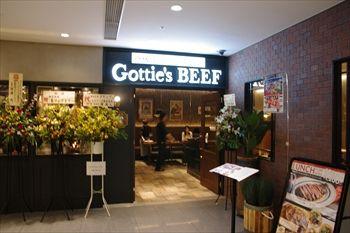 新横浜にあるステーキ専門店「ゴッチーズビーフ」の外観