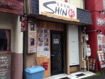 横浜反町にあるラーメン店「SHIN」の外観