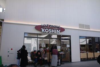 南部市場にあるお肉料理のお店「コーシン」の外観