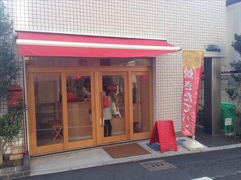 片瀬江ノ島にあるパン屋さん「AQURA (アクラ)」の外観