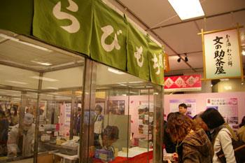 そごう横浜店の京都の物産展