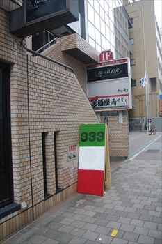 横浜関内にあるカフェ「カフェ&キッチン 333」の外観