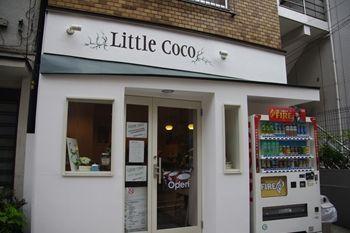 横浜元町にあるフレーバーコーヒーのお店「リトルココ」の外観