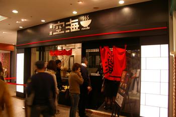 横浜みなとみらいランドマークプラザのラーメン店「麺屋空海」