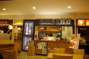横浜センター北にあるソースかつのお店「茶子溜り」